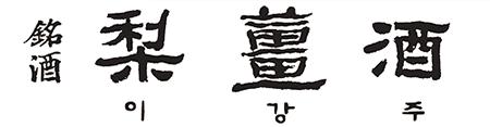 Chonju Leegangju
